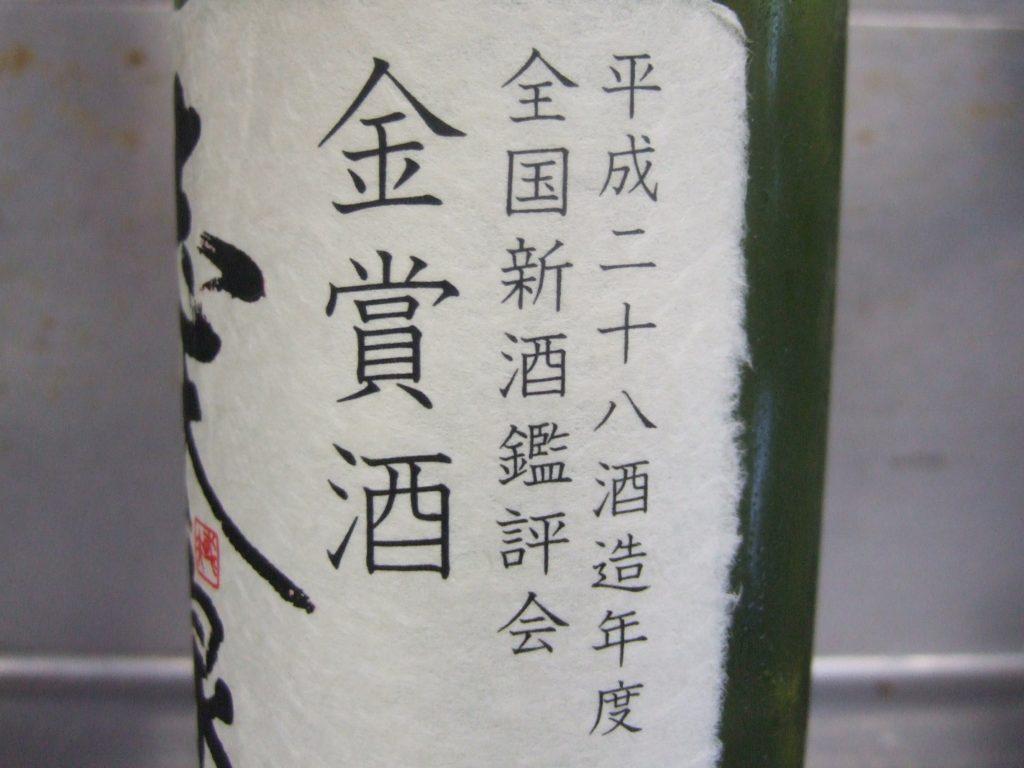 志太泉金賞受賞酒